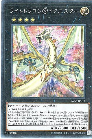 [Secret] ライトドラゴン@イグニスター (6_X/光4/IGAS-JP044)