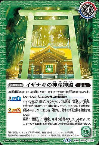 【売切】 [R] 神産ノ獣ジュモクマシラ/イザナギの神産神殿 転醒R (BS55-027/緑)