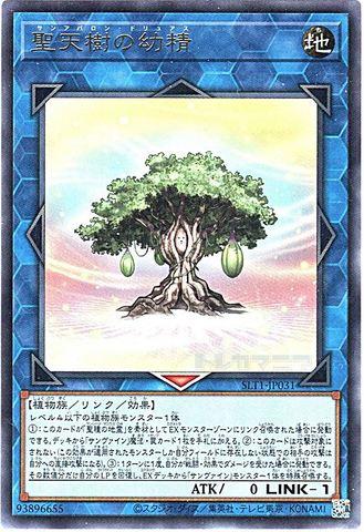 [R] 聖天樹の幼精 (・SLT1_8_L/地1/SLT1-JP031)