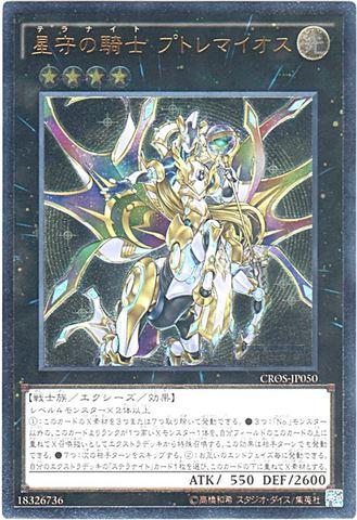[Ultimate] 星守の騎士 プトレマイオス (6_X/光4/-)