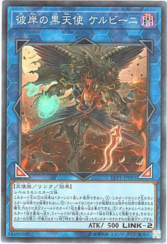 [Super] 彼岸の黒天使 ケルビーニ (幻影彼岸8_L/闇2/LVP1-JP081)