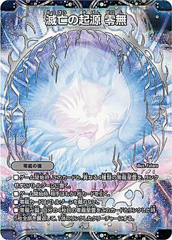 【売切】 [MAS] 滅亡の起源 零無/零龍 (RP12-MZ1/闇)