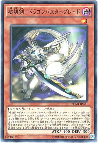 [N] 破壊剣-ドラゴンバスターブレード (3_闇1/BOSH-JP020)