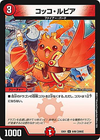 [UC] コッコ・ルピア (EX01-09/火)