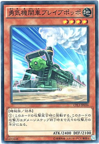 [N] 勇気機関車ブレイブポッポ (3_地4/-)