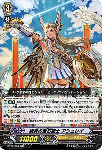 純真の宝石騎士 アシュレイ BT10/001(ロイヤルパラディン)