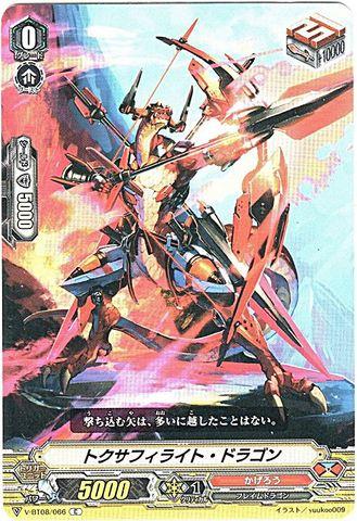 トクサフィライト・ドラゴン C VBT08/066(かげろう)