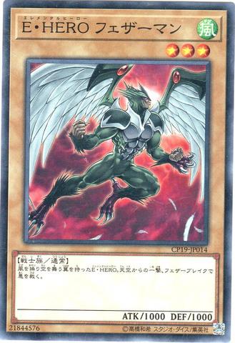 E・HERO フェザーマン (N/CP19-JP014)3_風3