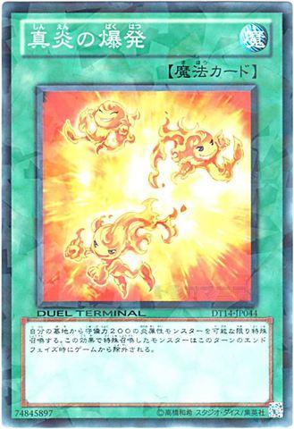 [N/N-R] 真炎の爆発 (1_通常魔法//18SP-JP408?)