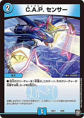 【売切】 [-] C.A.P. センサー (SD11-06/水)