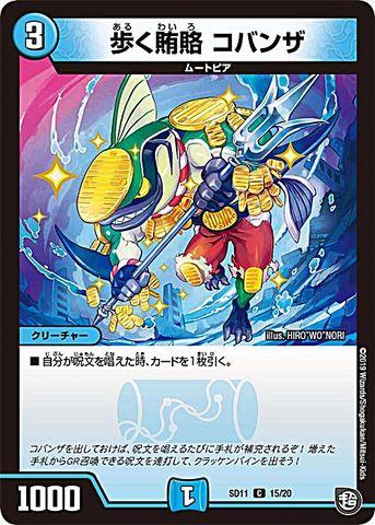 【売切】 [-] 歩く賄賂 コバンザ (SD11-15/水)