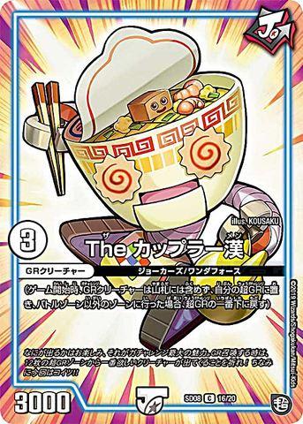 【売切】 [C] The カップラー漢 (SD08-16/無)