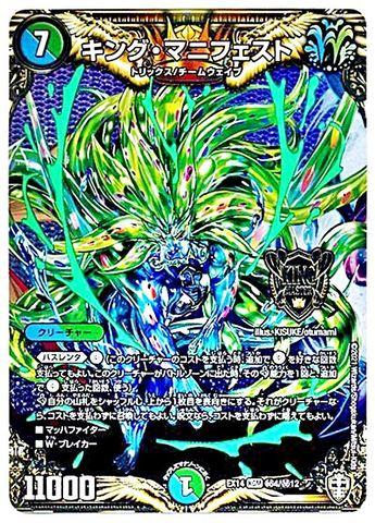 [KGM] キング・マニフェスト (EX14-秘4/虹)