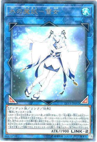 氷の魔妖-雪女(Rare/LVP3-JP092)・_3_水2