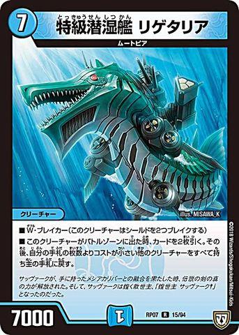 [R] 特急潜湿艦 リゲタリア (RP07-15/水)