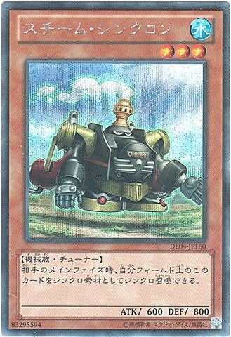 [Secret] スチーム・シンクロン (3_水3/DE04-JP160/RC03-JP006)