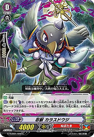 忍獣 カラスドウジ C GTCB01/049(ぬばたま)