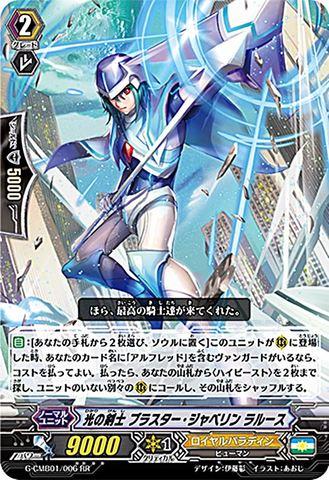 光の剣士 ブラスター・ジャベリン ラルース RR GCMB01/006(ロイヤルパラディン)