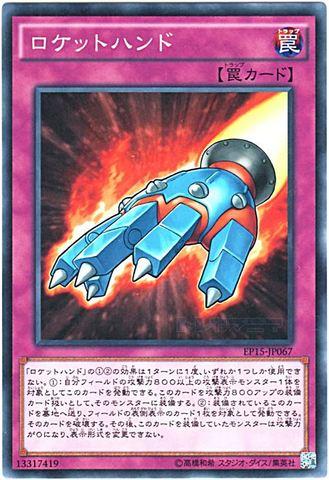 [N] ロケットハンド (2_通常罠/EP15-JP067/SR09-JP039)
