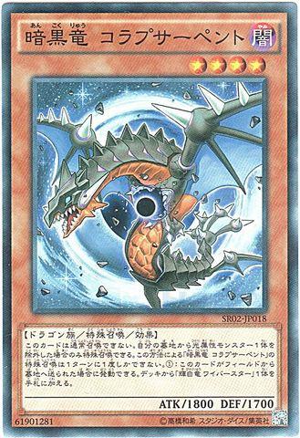 暗黒竜 コラプサーペント (Normal)3_闇4