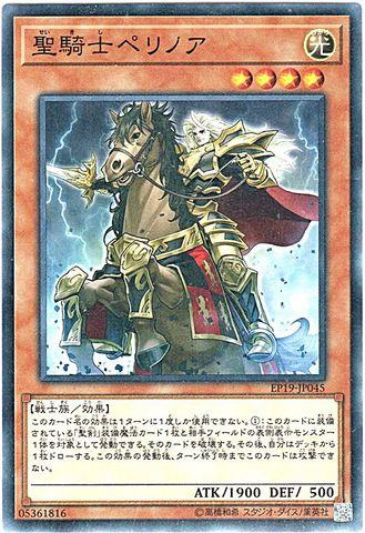 聖騎士ペリノア (N/EP19-JP045)3_光4