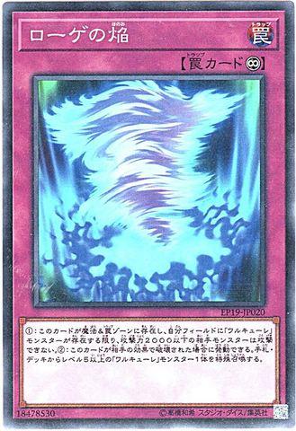 ローゲの焔 (N/EP19-JP020)2_永続罠
