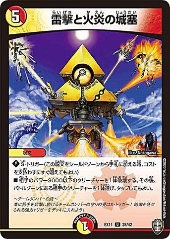 【売切】 [UC] 雷撃と火炎の城塞 (EX11-28/虹)