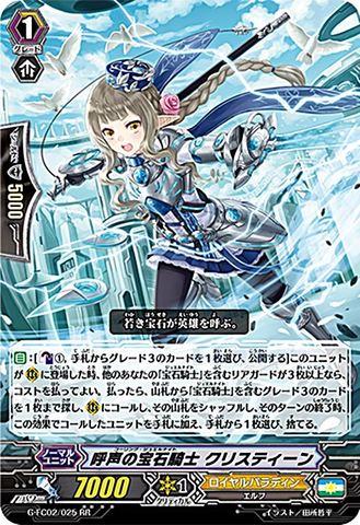 呼声の宝石騎士 クリスティーン RR GFC02/025(ロイヤルパラディン)