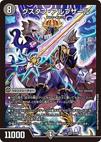 [SR] グスタフ・アルブサール (EX06-20/闇)