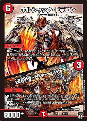 [-] ボルシャック・ドラゴン/決闘者・チャージャー (EX04-27/火)