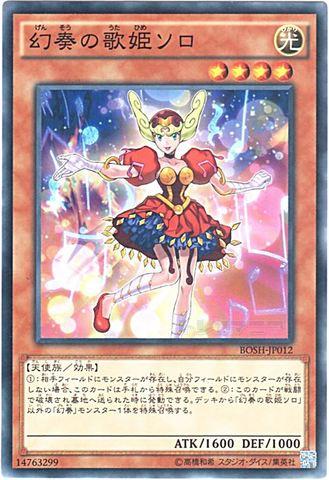 [N] 幻奏の歌姫ソロ (3_光4/BOSH-JP012)