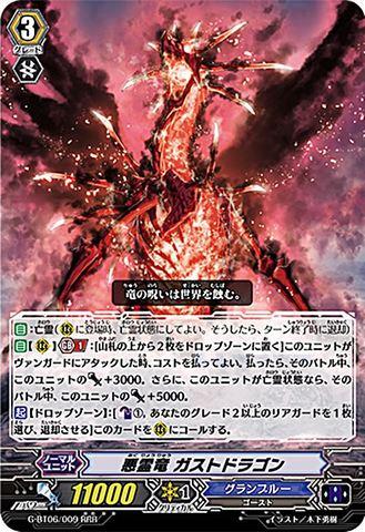悪霊竜 ガストドラゴン RRR GBT06/009(グランブルー)