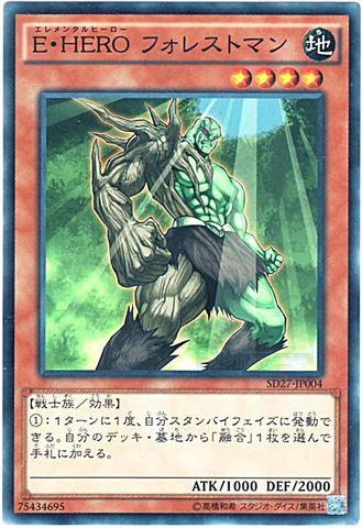 E・HERO フォレストマン (Normal)3_地4