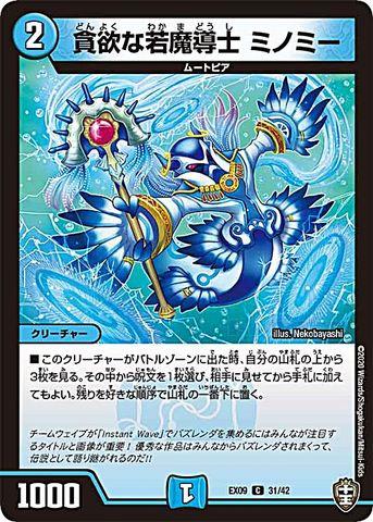 【売切】 [C] 貪欲な若魔導士 ミノミー (EX09-31/水)
