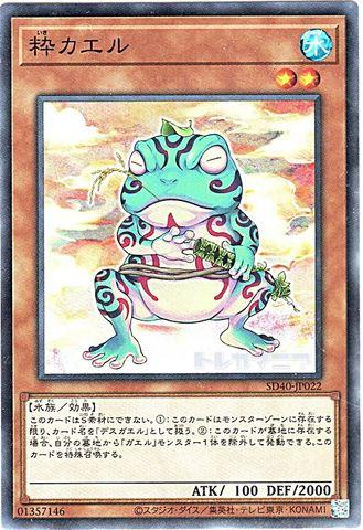 粋カエル (N/R)3_水2