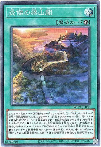 炎傑の梁山閣 (N/WPP1-JP050)・WPP1_1_フィールド魔法