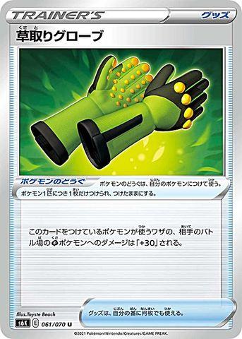 [U] 草取りグローブ (S6K 061/070/グッズ)