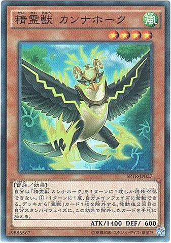 精霊獣 カンナホーク (Super/SPTR)3_風4