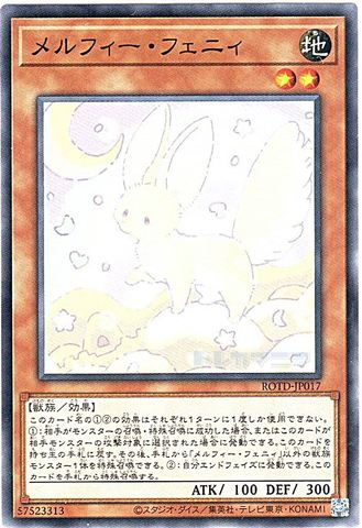 [N] メルフィー・フェニィ (メルフィー3_地2/ROTD-JP017)