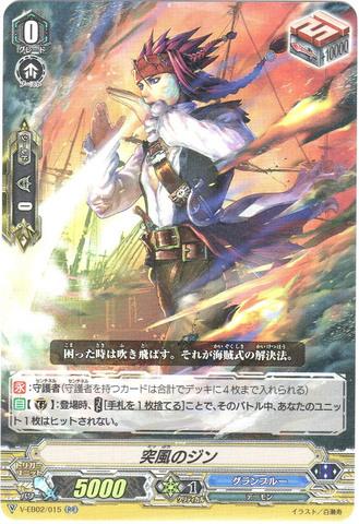 突風のジン RR VEB02/015(グランブルー)