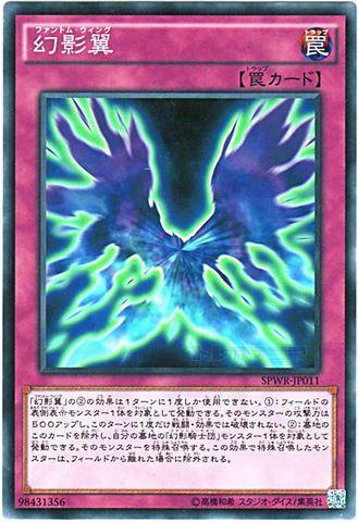 [N/N-P] 幻影翼 (2_通常罠/SPWR-JP011?)