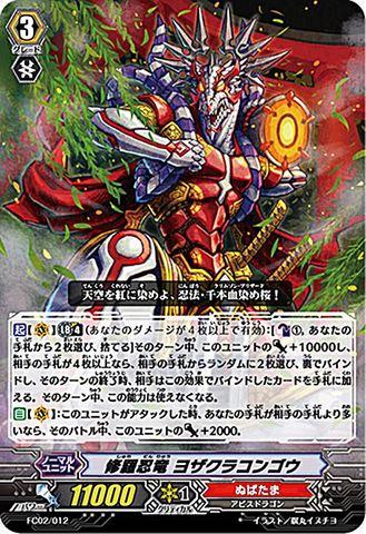 修羅忍竜 ヨザクラコンゴウ FC02/012(ぬばたま)