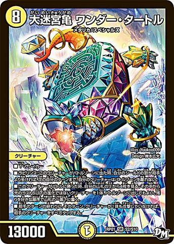 [SR] 大迷宮亀 ワンダー・タートル (RP01-S2/光)