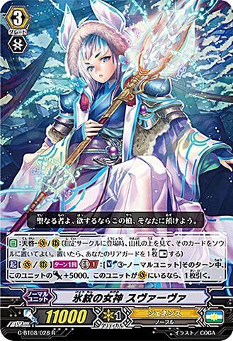 氷紋の女神 スヴァーヴァ R GBT08/028(ジェネシス)