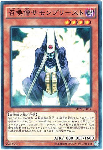 [N/N-P] 召喚僧サモンプリースト (3_闇4//SPFE-JP039/SR08-JP017)