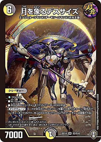 [SR] 月を象るデスサイズ (EX14-S2/虹)