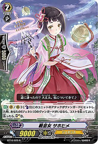 戦巫女 サホヒメ BT10/029(ジェネシス)