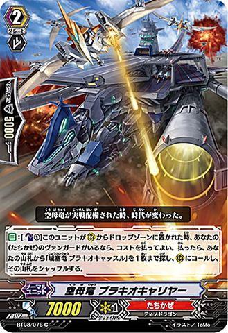 空母竜ブラキオキャリヤー BT08/076(たちかぜ)
