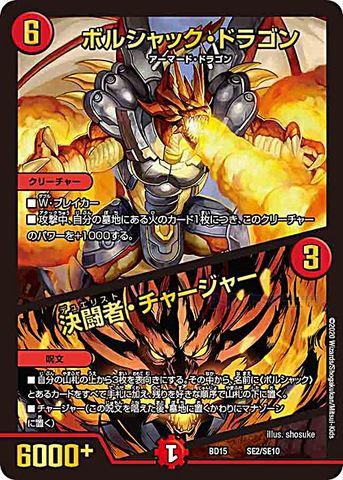 [-] ボルシャック・ドラゴン/決闘者・チャージャー (BD15-SE2/火)
