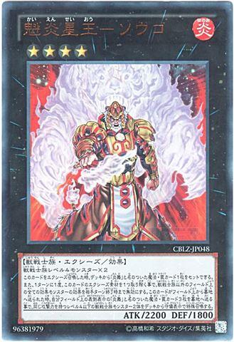 魁炎星王-ソウコ (Ultra)6_X/炎4